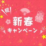 岡山サロン 新春キャンペーン!!