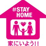 STAY HOME  で婚活 !!