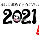 2021年 あけましておめでとうございます